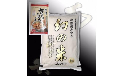 L-1 コシヒカリ最上級米「幻の米 5kg」+信州きのこごはんの素セット