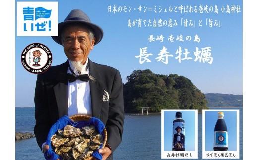 A068-01内海湾のブランド生牡蠣『長寿牡蠣』長寿牡蠣だし・ゆずぽん酢島ぽんセット  3,000pt