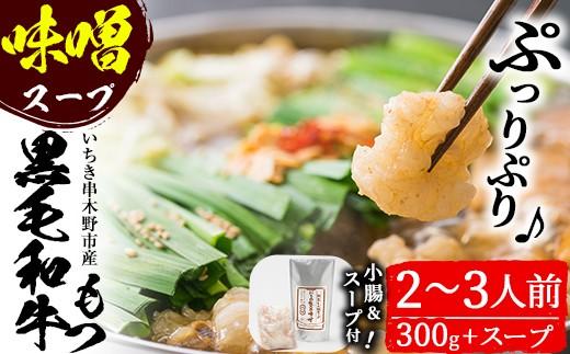 A-556 鹿児島県産!黒毛和牛<味噌>もつ鍋セット(2~3人前)「贅の味噌」スープ(750g)と黒毛和牛小腸(300g)
