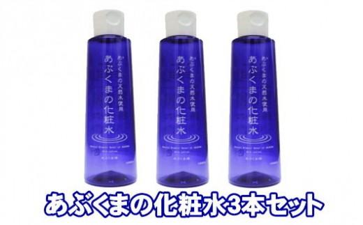 あぶくまの化粧水150ml×3本