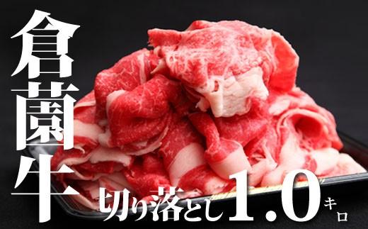 【倉薗牧場直送】小林市産黒毛和牛切落し1㎏  30-0121