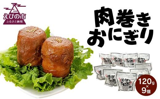 宮崎県産 肉巻きおにぎり 9個