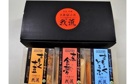 豆腐屋さんの珍味シリーズ すもーくセット