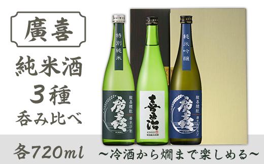 0706【廣喜】純米酒3種呑み比べセット~冷酒から燗まで楽しめる~