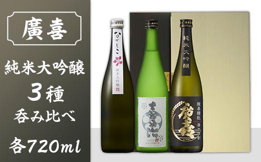 0707【廣喜】純米大吟醸3種呑み比べセット