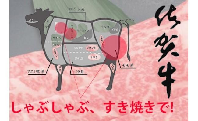 佐賀牛ロースのおいしいしゃぶしゃぶ、すき焼き用