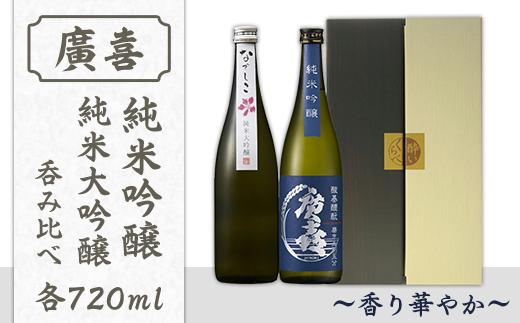 0705【廣喜】純米吟醸・純米大吟醸呑み比べセット~香り華やか~