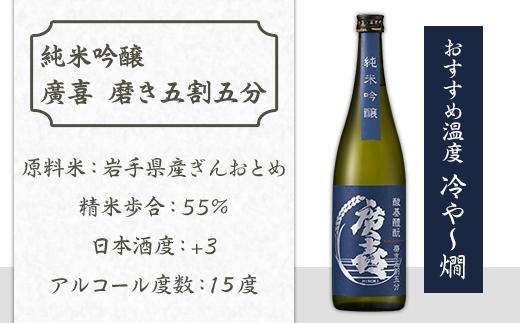 純米吟醸 廣喜 磨き五割五分 720ml