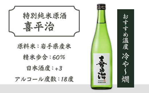 特別純米原酒 喜平治