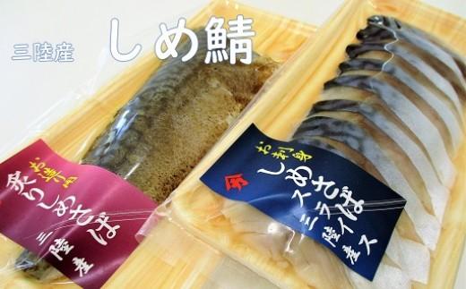 ◆三陸〆サバセット(石山水産)