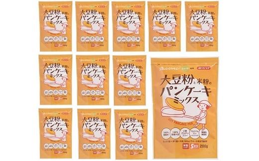 C-15  オレンジページ大豆粉と米粉のパンケーキミックスセット