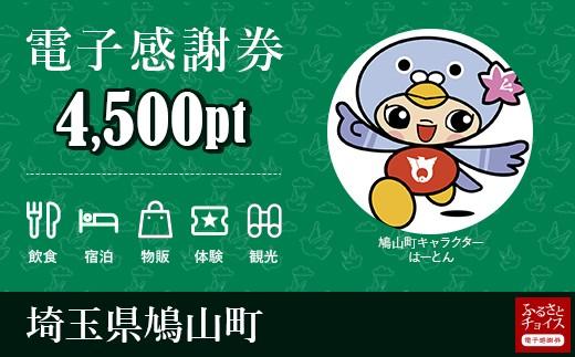 [№5721-0091]鳩山町  電子感謝券4,500pt