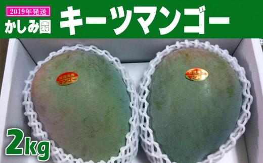 【2019年発送】かしみ園のキーツマンゴー2kg
