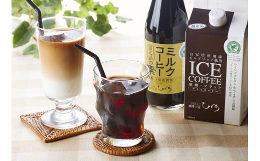 99 ひぐちのアイスコーヒーとミルクコーヒーの素