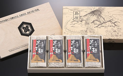 AC031島原伝統製造 手延べ黒ゴマ麺