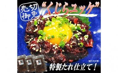 くじらユッケ 60g×3パック[№5651-0676]