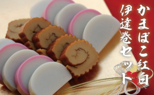 [№5691-0566]創業237年伝統の味。濃厚な旨みが特徴の元祖蒲鉾紅白・伊達巻詰め合わせ