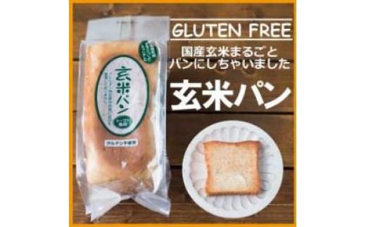 小麦粉を使わずに国産玄米で作った食パンです。トースト専用。外側はカリッ!中はモチッ♪アレルギー特定原材料等27品目不使用。