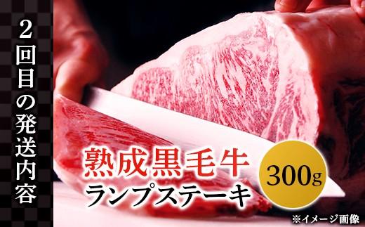 【2回目】熟成黒毛牛ランプステーキ 300g