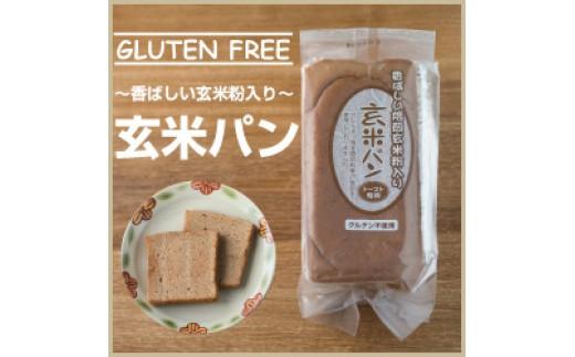 じっくり香ばしく焙煎した玄米粉入りの味わい深いパン。トースト専用。アレルギー特定原材料等27品目も不使用です。