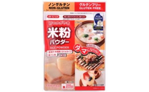 ノングルテン米粉認証 第1号を取得した米粉。薄力粉の代わりに料理やお菓子作りにどうぞ。保存にも便利なチャック付き袋。
