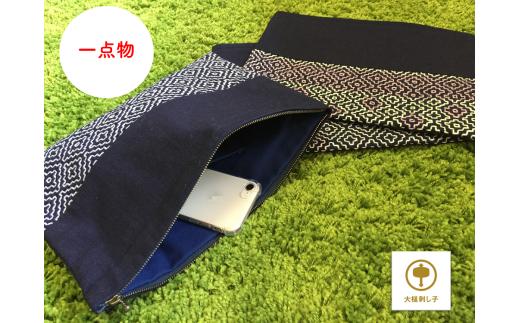 ■大槌刺し子伝統柄 一目刺しポーチ(クラッチバッグ型)