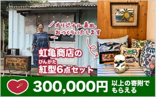 NJ09:虹亀商店の紅型作品6点セット