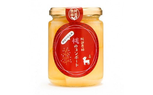ミラノ万博に行った、阿部農縁一年中楽しめる桃のコンポート7瓶 【1032966】