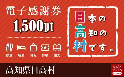日高村 電子感謝券 1,500ポイント