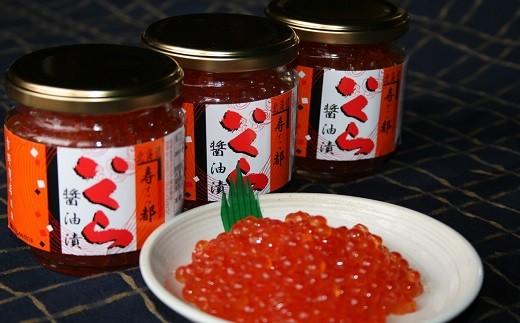 極寒の北海道産いくら醤油漬けセット(A136)