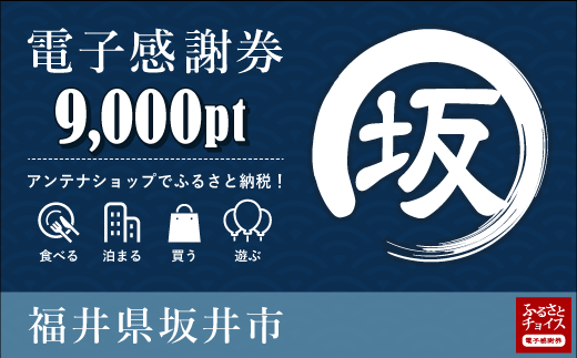 [C-0001] 坂井市アンテナショップ電子感謝券 9,000pt ~申し込みから0秒で返礼品お渡し!~