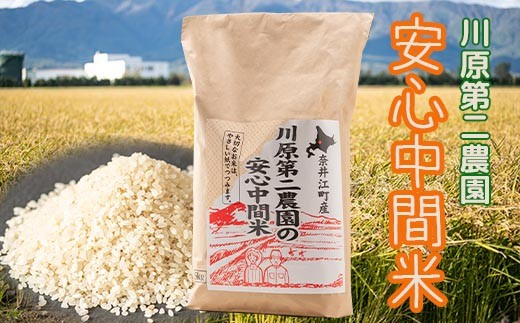[G-02y]川原第二農園の安心中間米(5kg)