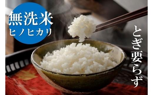 A1179【無洗米】JAむなかた ヒノヒカリ 5kg