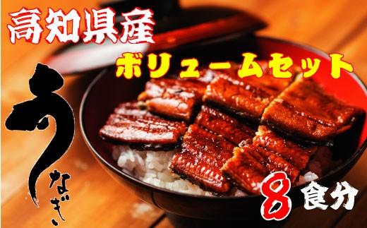 363.高知県産うなぎ蒲焼 ハーフ8袋+お吸物付き/DE
