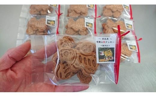 信貴山(朝護孫子寺)の寅をモチーフにしたバタークッキー