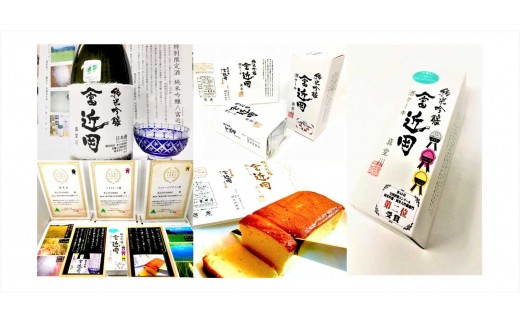 A-4.純米吟醸「やま富近岡酒ケーキ」1箱