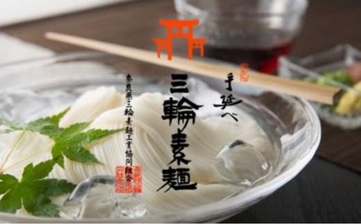 A-24.【発祥の地、そうめん王国の誇り】三輪素麺 誉 1500g M-3