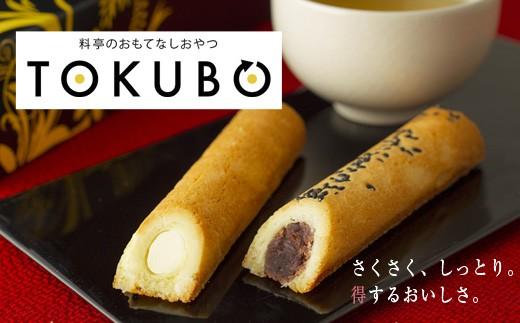 【料亭のおもてなしお菓子】TOKUBO10本セット 30-OM01