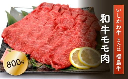 FT18-041 「いしかわ牛」又は「福島牛」 和牛モモ肉800g