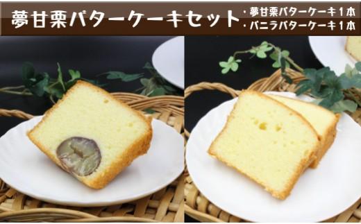 A-60.夢甘栗バターケーキ&バニラバターケーキ【計2本】