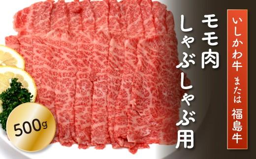 FT18-044 「いしかわ牛」または「福島牛」和牛ロース肉500gしゃぶしゃしゃぶ用