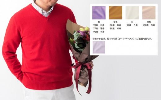 【日本の職人支援】長寿祝いにカシミヤ100% メンズニット(UTO)