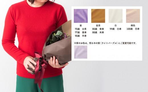 【日本の職人支援】長寿祝いにカシミヤ100% レディースニット(UTO)