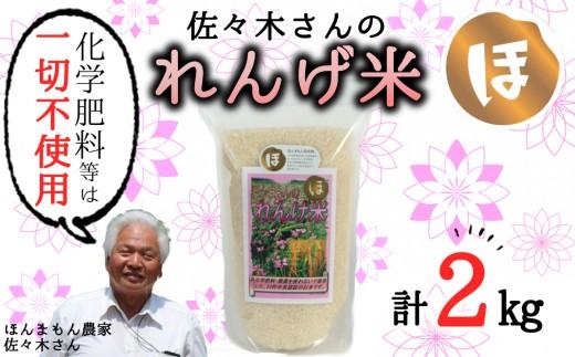 化学肥料などは一切不使用!こだわり農法の「れんげ米」(2kg)精米