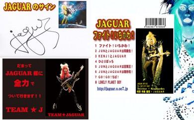 [№5758-0222]JAGUAR サイン入りCD「ファイト!いちかわ!」セット