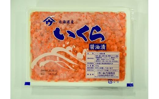 銀聖の卵(いくら)は一般的な銀毛鮭の卵よりも粒は比較的小さめで表面を覆う膜も薄く濃厚です。