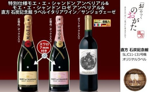 [ND0-12]★直方石炭記念館ラベル★赤ワインとモエ・エ・シャンドン白&ロゼ