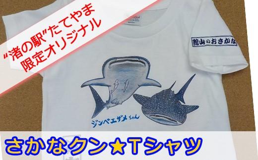 """【010-048】""""渚の駅""""たてやま限定!さかなクンTシャツ(子ども用・白)・100"""