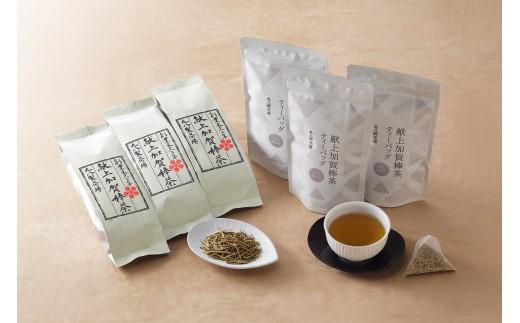 加賀棒茶 お茶セット