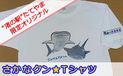"""【015-011】""""渚の駅""""たてやま限定!さかなクンTシャツ・白・L"""